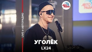 🅰️ Lx24 - Уголёк (LIVE @ Авторадио)