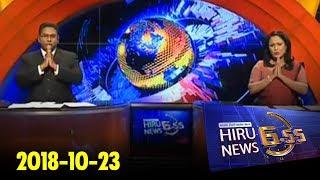 Hiru News 6.55 PM | 2018-10-23 Thumbnail