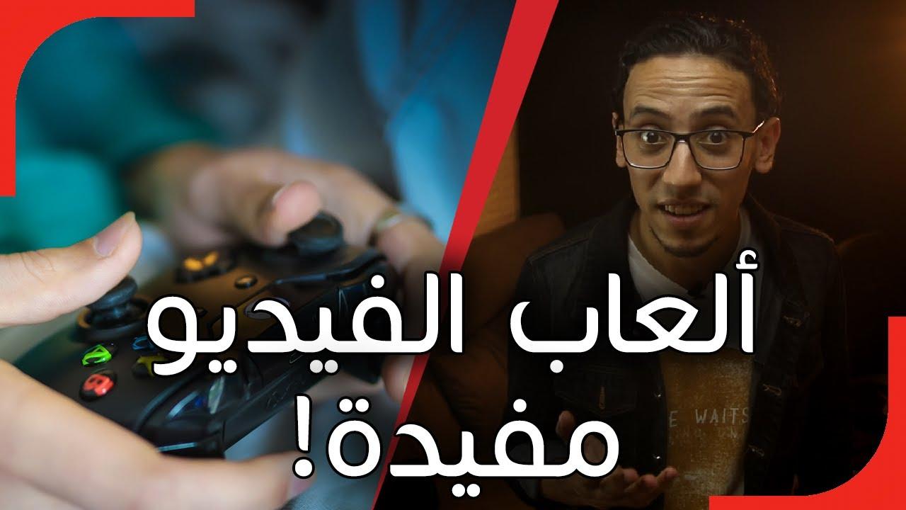هل تلعب ألعاب الفيديو؟ استمر لا تتوقف