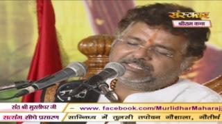 Live - Shri Ram Katha By PP Murlidhar Ji Maharaj - 16 March | Cuttack | Day 8