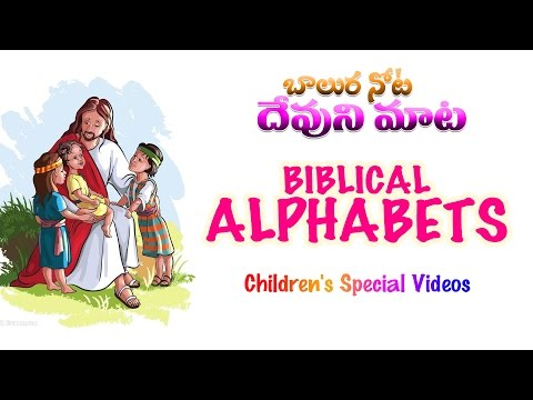 A-Z Biblical Alphabets || Children Special Videos || బాలుర నోట దేవుని మాట || Digital Gospel
