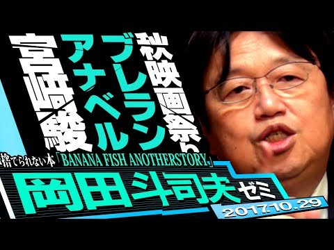 Toshio Okada Seminar October 29, The strongest autumn movie thorough commentary