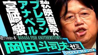 岡田斗司夫ゼミ10月29日号「最強の秋映画徹底解説『ブレード・ランナー2049』からホラー最恐映画『アナベル 死霊人形の誕生』そして捨てられない『BANANA FISH ANOTHERSTORY』」