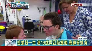 試膽吞蛞蝓 橄欖球隊陽光男全身癱瘓 広東住血線虫 検索動画 10