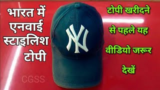Latest men's cap in India ll NY Cap review in Hindi || Best stylish cap in India