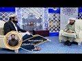 Dene larkhwani Shamshad TV 06.10.2019 | دیني لارښوونې