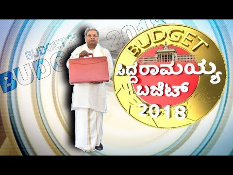 Karnataka State Budget 2018 Part 1 : CM Siddaramaiah Presented 13th State Budget | ಸುದ್ದಿ ಟಿವಿ