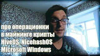 Про ОС в майнинге крипты | HiveOS, NicehashOS, Microsoft Windows | Балконный майнинг