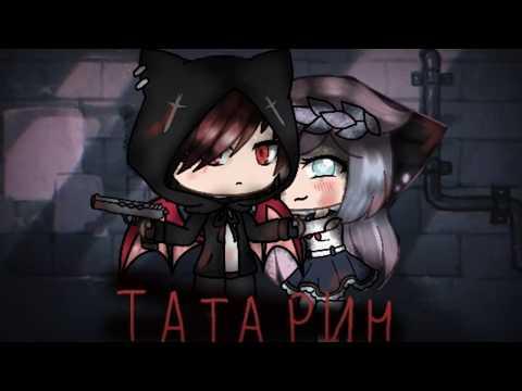 Мой парень Татарин|Gacha Life клип|