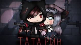 Download Мой парень Татарин|Gacha Life клип| Mp3 and Videos
