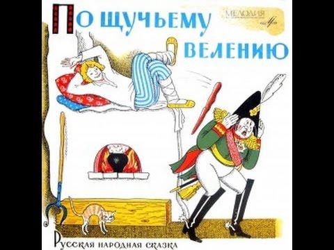 По щучьему велению аудио сказка: Аудиосказки - Сказки - Сказки для детей