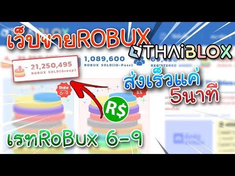 Roblox ด่วน!!แนะนำร้านเติมRobux ต้องเว็ปthaiblox.com เรท6-9 รับทั้งบัตรทรู/วอลเลต