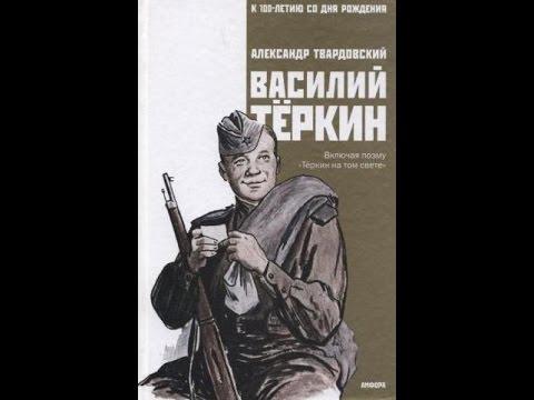 Читаем книги о войне. Василий Теркин