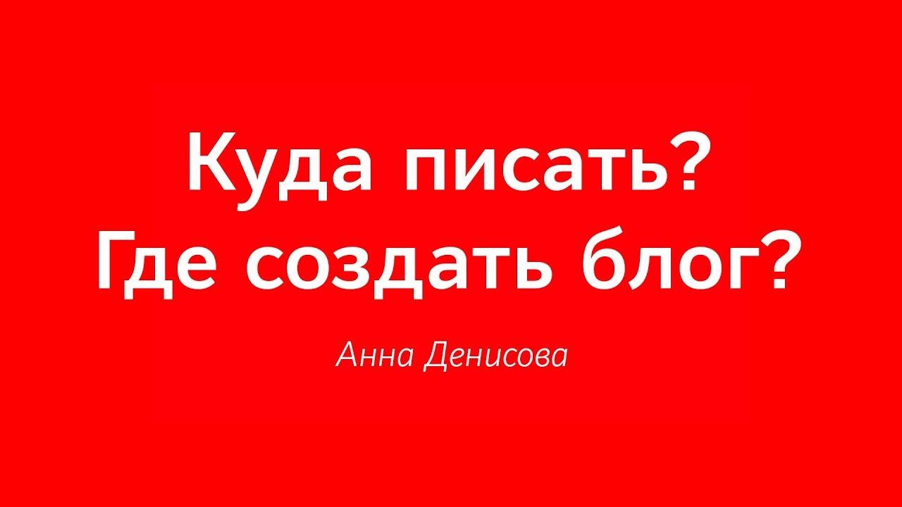 На какой платформе создать блог? Куда писать тексты? / Школа авторов Яндекс.Дзена Анны Денисовой