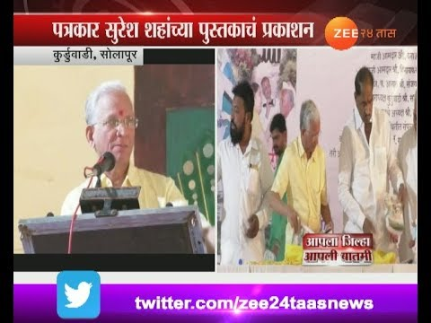 Solapur,Kurdwadi Zee 24 Taas Editor In Chief Vijay Kuvlekar On Journalism
