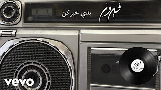 Fairuz - Badi Khaburkon (Lyric Video) | فيروز - بدي خبركن