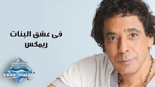 Mohamed Mounir - Fi Ishk El Banat (Remix ) | (محمد منير- في عشق البنات (ريمكس