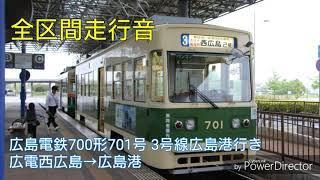 ☆【全区間走行音】広島電鉄700形701号 3号線西広島行き 広島港→広電西広島