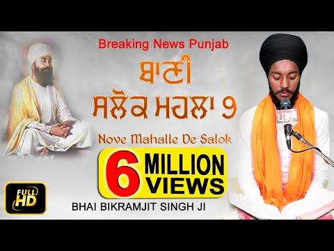 ਬਹੁਤ ਮੀਠੀ ਆਵਾਜ਼   SALOK MAHALLA 9   BHAI BIKRAMJIT SINGH   BREAKING NEWS PUNJAB  