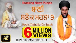 Download ਬਹੁਤ ਮੀਠੀ ਆਵਾਜ਼ | SALOK MAHALLA 9 | BHAI BIKRAMJIT SINGH | BREAKING NEWS PUNJAB |