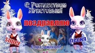 Красивое рождественское поздравление на Рождество🌲С РОЖДЕСТВОМ ХРИСТОВЫМ🌹