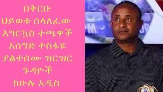 Hulu Addis: በቅርቡ ህይወቱ ሰላለፈው እግርኳስ ተጫዋች አሰግድ ተስፋዬ ያልተሰሙ ዝርዝር ጉዳዮች