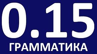 ГРАММАТИКА АНГЛИЙСКОГО ЯЗЫКА С НУЛЯ  - УРОК 15.  Английский для начинающих. Уроки английского языка