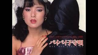 桃井かおり - バイバイ子守唄(ララバイ)