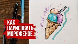 Как нарисовать мороженое поэтапно | Видео уроки рисования для начинающих. Онлайн школа рисования