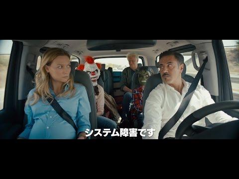 車の中で巻き起こるハートフル密室コメディ『ボン・ボヤージュ~家族旅行は大暴走~』予告編