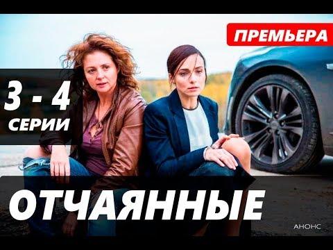 ОТЧАЯННЫЕ 3,4 СЕРИЯ (сериал 2019). Анонс и дата выхода