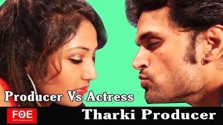 Repeat youtube video Film producer cheated an Indian actress 2016 latest/प्रोडूसर अपने चाल में सफल २०१६