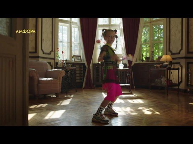 АМФОРА I Светът се променя, АМФОРА са си същите I Танц
