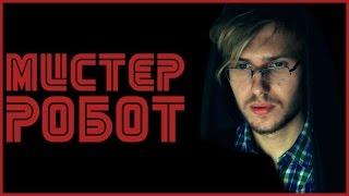 МИСТЕР РОБОТ (а ты точно хакер?)