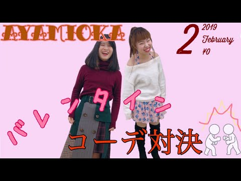 *9P*[AYAMIOKA2月号]デートコーデ対決