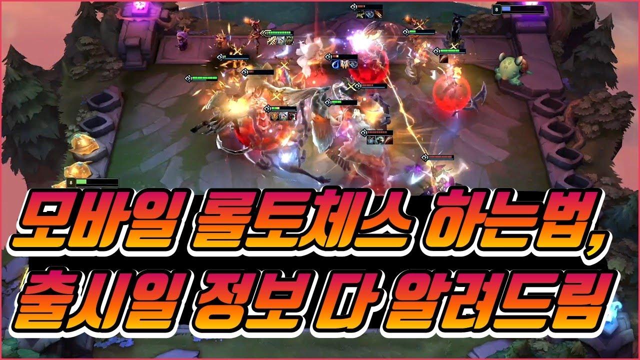 한국에서 모바일 롤토체스(전략적 팀전투, TFT) 하는 법, APK파일 다운로드, 정식 출시일 자세하게 알려 드립니다. | 정보는 댓글에 있어요😍