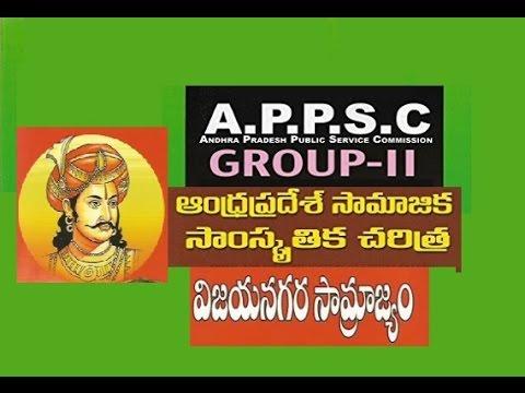AP History | విజయనగర సామ్రాజ్యం | Vijayanagara Samrajyam for APPSC and TSPSC