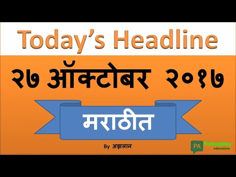 Today's Headline 27 October 2017, Daily news Analysis in Marathi for MPSC/UPSC/CSE exams by azalan