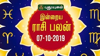 இன்றைய ராசி பலன் | Indraya Rasi Palan | தினப்பலன் | Mahesh Iyer | 07/10/2019 | Puthuyugam TV