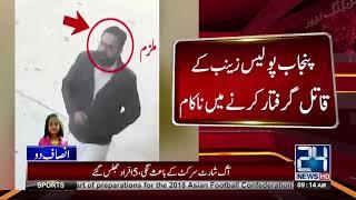 Punjab Police failed to arrest murderer of Zainab