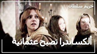 ألكساندرا عثمانية أيضاً _حريم السلطان الحلقة 1