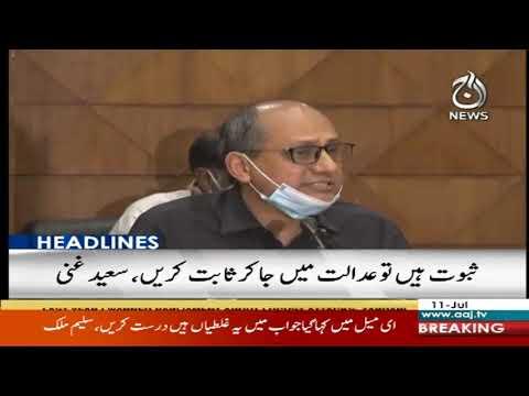 Headlines 12 PM | 11 July 2020 | Aaj News | AJT