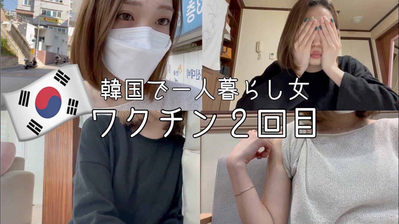 韓国でワクチン2回目打ってきた。副反応がみんなと違う気がするVlog
