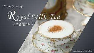 완벽한 비율 : 로얄 밀크티 만들기. Perfect Royal Milk Tea - 메종올리비아