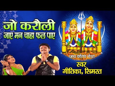 Jo Karoli Jaye Man Chaha Fal Paye !! Karoli Mata Bhajan !! HD Video Song #Geetika, Simrat