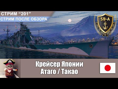Крейсер Японии Атаго / Такао . Стрим после обзора World Of Warships. С-201