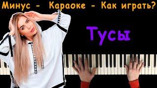 KARA KROSS - Тусы   Караоке   На пианино   Минус   Кавер видео
