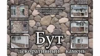видео фасадный камень цена