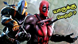 Deadpool VS Deathstroke Who's gonna win ? Explained in Tamil