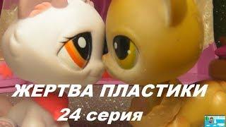 LPS: ЖЕРТВА ПЛАСТИКИ 24 серия